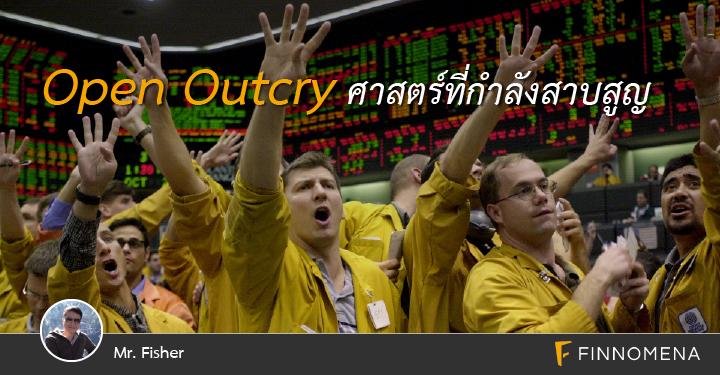 Open Outcry ศาสตร์ที่กำลังสาบสูญ