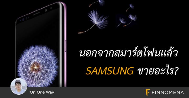 นอกจากสมาร์ตโฟนแล้ว SAMSUNG ขายอะไร?