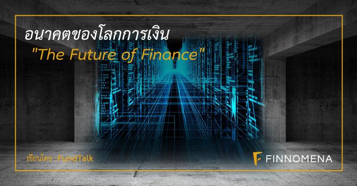 """อนาคตของโลกการเงิน """"The Future of Finance"""""""