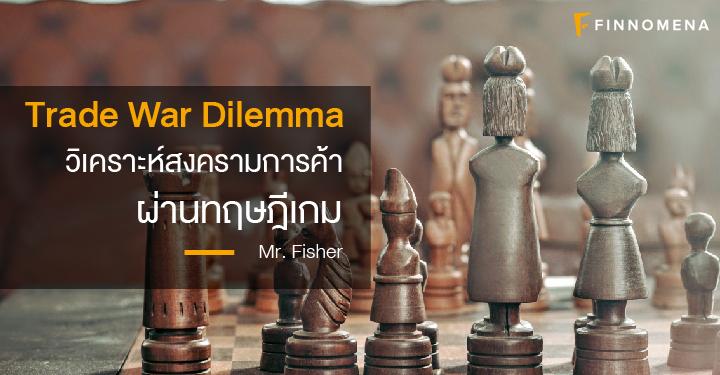 Trade War Dilemma - วิเคราะห์สงครามการค้าผ่านทฤษฎีเกม