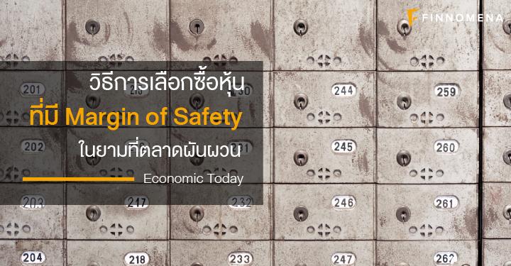วิธีการเลือกซื้อหุ้นที่มี Margin of Safety ในยามที่ตลาดผันผวน