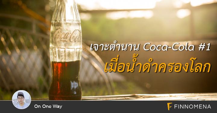 เจาะตำนาน Coca-Cola #1: เมื่อน้ำดำครองโลก