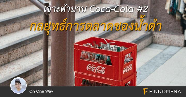 เจาะตำนาน Coca-Cola #2: กลยุทธ์การตลาดของน้ำดำ