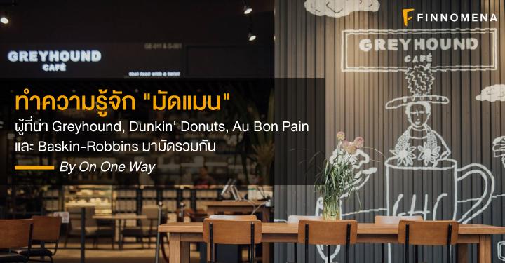 """ทำความรู้จัก """"มัดแมน"""": ผู้ที่นำ Greyhound, Dunkin' Donuts, Au Bon Pain และ Baskin-Robbins มามัดรวมกัน"""