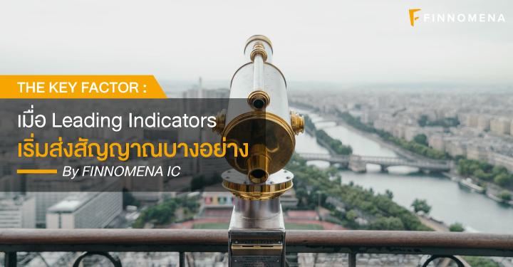 เมื่อ Leading Indicators เริ่มส่งสัญญาณบางอย่าง