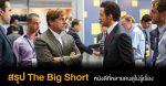 สรุป The Big Short - หนังดีที่หลายคนดูไม่รู้เรื่อง