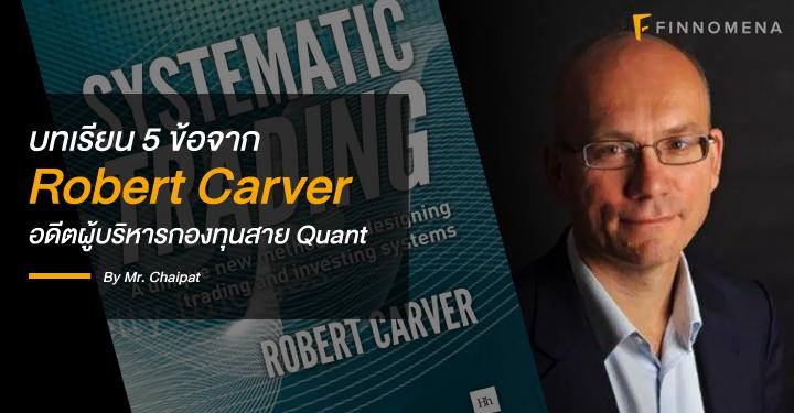 บทเรียน 5 ข้อจาก Robert Carver อดีตผู้บริหารกองทุนสาย Quant