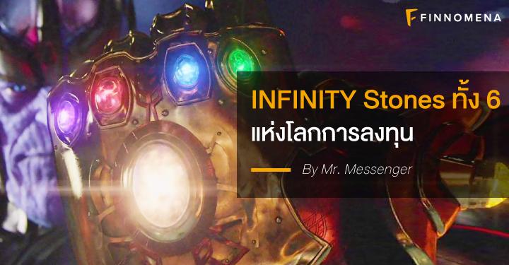 Infinity Stones ทั้ง 6 แห่งโลกการลงทุน
