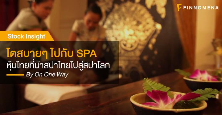 โตสบายๆ ไปกับ SPA - หุ้นไทยที่นำสปาไทยไปสู่สปาโลก