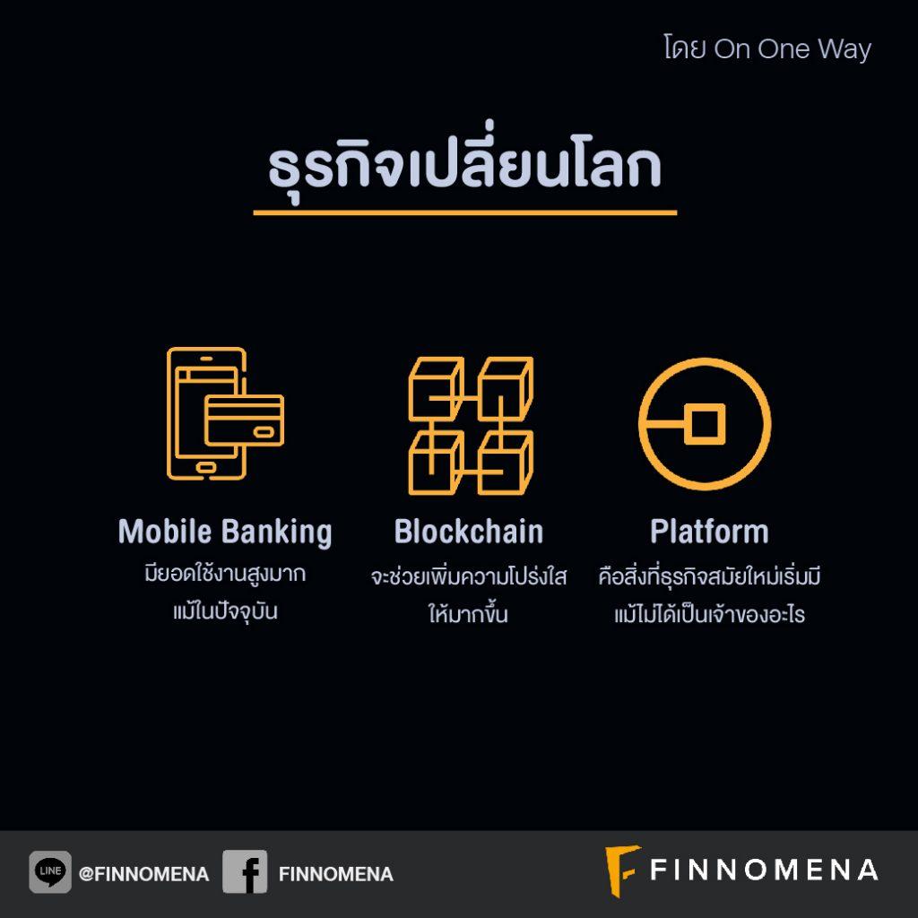 """สรุปงานสัมมนา: """"Disrupt or Die เทคโนโลยีกำลังเปลี่ยนโลก แล้วอนาคตหุ้นไทยจะเป็นอย่างไร"""""""