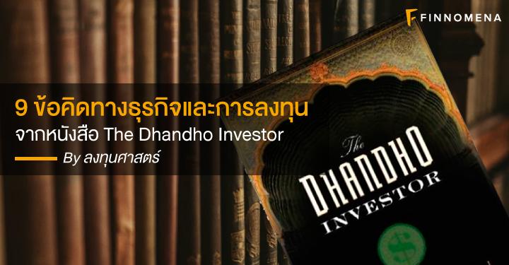 9 ข้อคิดทางธุรกิจและการลงทุน จากหนังสือ The Dhandho Investor