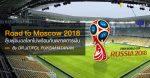 Road to Moscow 2018 ลุ้นฟุตบอลโลกไปพร้อมกับตลาดการเงิน