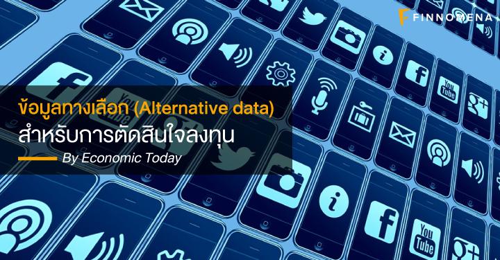 ข้อมูลทางเลือก (Alternative data) สำหรับการตัดสินใจลงทุน