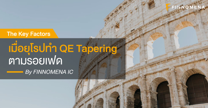 The Key Factors ตอน เมื่อยุโรปทำ QE Tapering ตามรอยเฟด