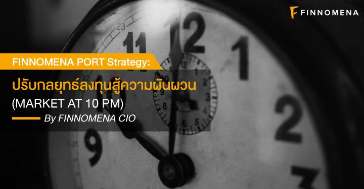 FINNOMENA PORT Strategy: ปรับกลยุทธ์ลงทุนสู้ความผันผวน (MARKET AT 10 PM)