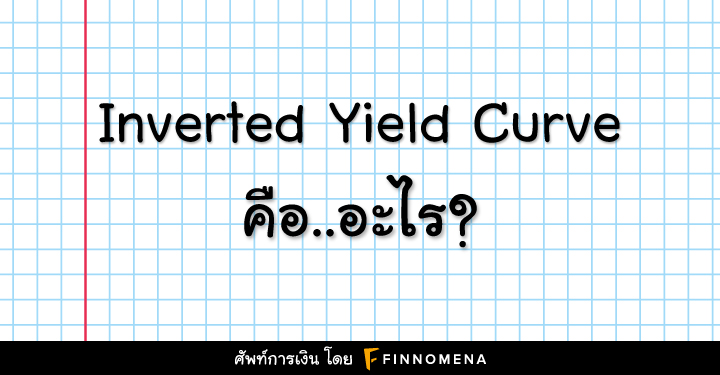 Inverted Yield Curve คือ อะไร?