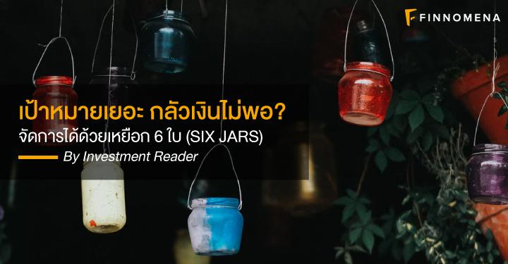 เป้าหมายเยอะ กลัวเงินไม่พอ? จัดการได้ด้วยเหยือก 6 ใบ (SIX JARS)