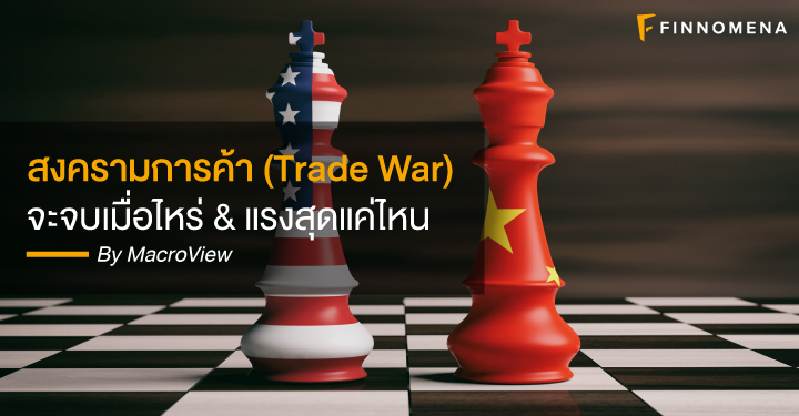 สงครามการค้า (Trade War) จะจบเมื่อไหร่ & แรงสุดแค่ไหน