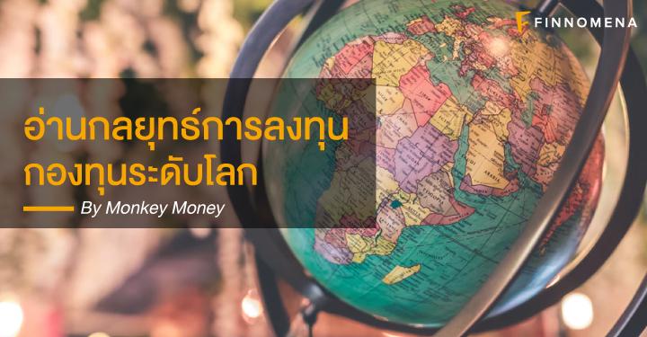 อ่านกลยุทธ์การลงทุนกองทุนระดับโลก
