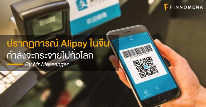 ปรากฏการณ์ Alipay ในจีน กำลังจะกระจายไปทั่วโลก