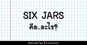 SIX JARS คือ อะไร?