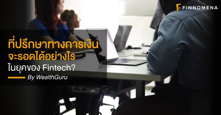 ที่ปรึกษาทางการเงินจะรอดได้อย่างไรในยุคของ Fintech?