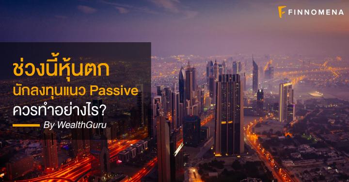 ช่วงนี้หุ้นตก นักลงทุนแนว Passive ควรทำอย่างไร?