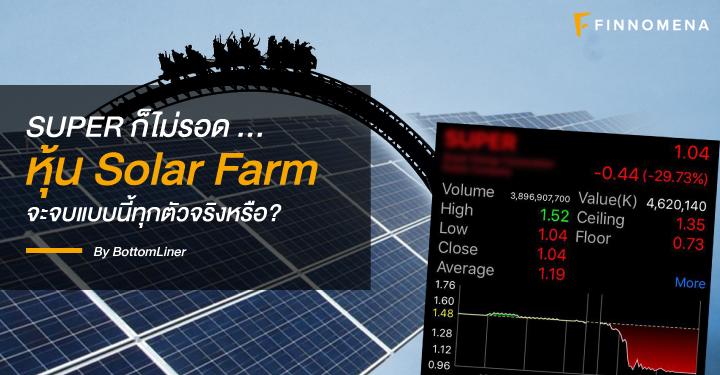 SUPER ก็ไม่รอด... หุ้น Solar Farm อนาคตมืดบอดทุกตัวจริงหรือ?
