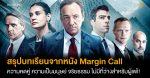 รีวิวหนัง Margin Call ความหดหู่ ความเป็นมนุษย์ จริยธรรม ไม่มีที่ว่างสำหรับผู้แพ้!