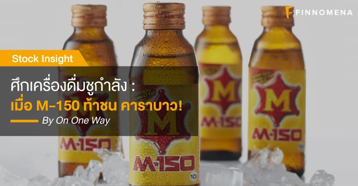 ศึกเครื่องดื่มชูกำลัง: เมื่อ M-150 ท้าชน คาราบาว !