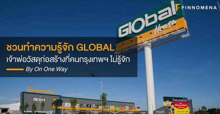 ชวนทำความรู้จัก GLOBAL - เจ้าพ่อวัสดุก่อสร้างที่คนกรุงเทพฯ ไม่รู้จัก