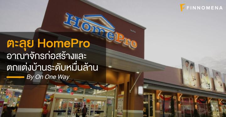 ตะลุย HomePro - อาณาจักรก่อสร้างและตกแต่งบ้านระดับหมื่นล้าน