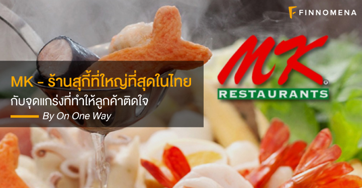 MK - ร้านสุกี้ที่ใหญ่ที่สุดในไทย กับจุดแกร่งที่ทำให้ลูกค้าติดใจ
