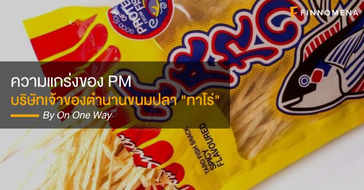 """ความแกร่งของ PM - บริษัทเจ้าของตำนานขนมปลา """"ทาโร่"""""""