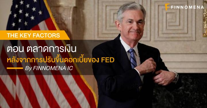 The Key Factors ตอน ตลาดการเงินหลังจากการปรับขึ้นดอกเบี้ยของ FED