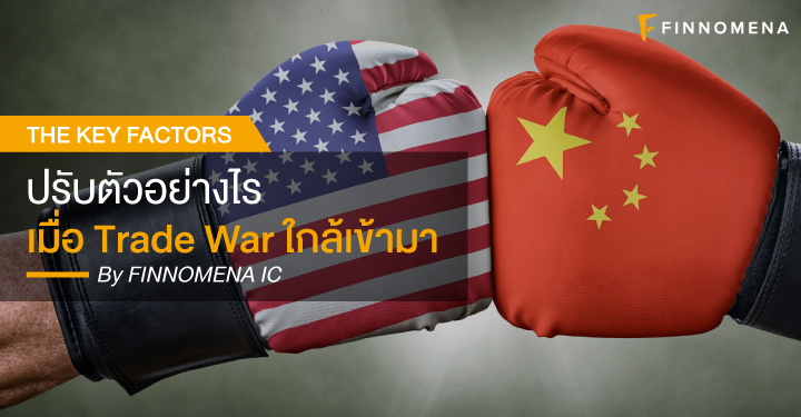 The Key Factors : ปรับตัวอย่างไรเมื่อ Trade War ใกล้เข้ามา