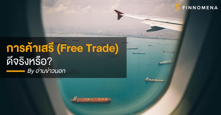 การค้าเสรี (Free Trade) ดีจริงหรือ?