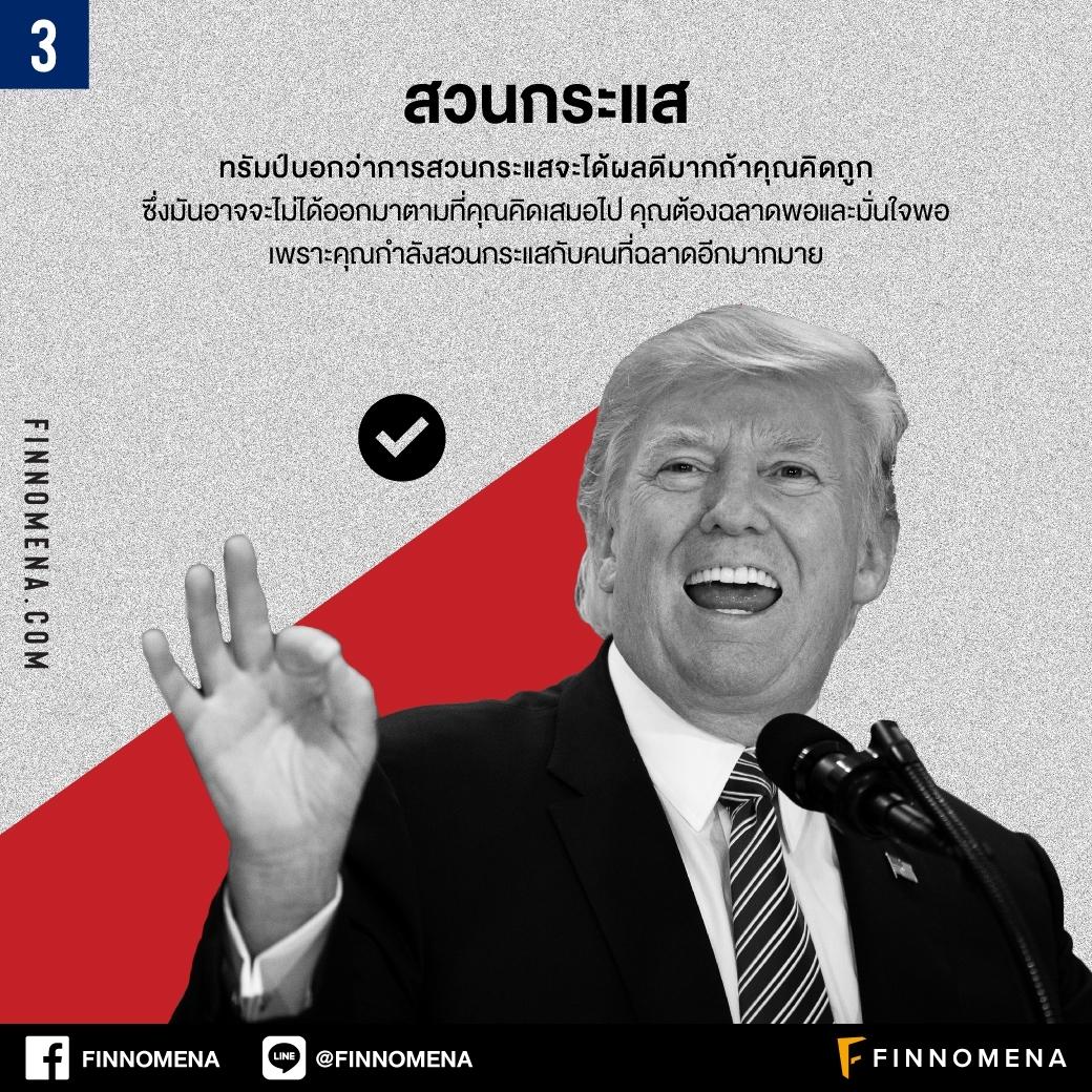 8 กฎแห่งความสำเร็จของ Donald Trump