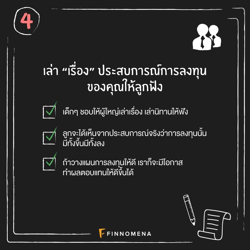 """7 วิธีง่ายๆ สอนลูกให้รู้จัก """"การลงทุน"""" ก่อนอายุ 20!"""