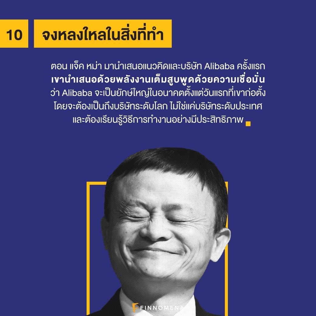 กฎ 10 ข้อ: ก้าวสู่ความสำเร็จแบบแจ็ค หม่า แห่ง Alibaba