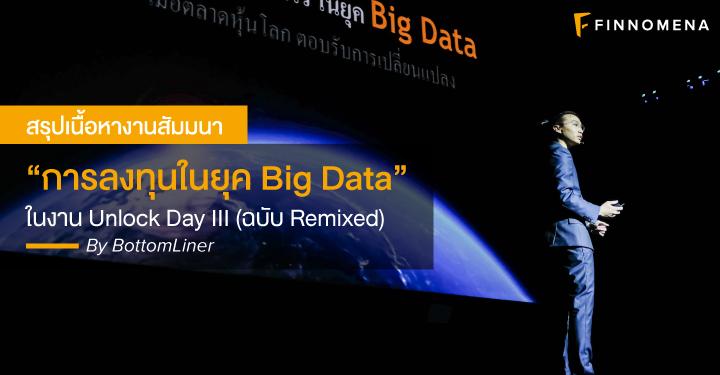"""สรุปเนื้อหางานสัมมนา """"การลงทุนในยุค Big Data"""" ในงาน Unlock Day III (ฉบับ Remixed)"""