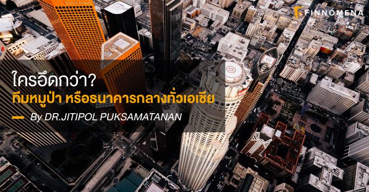 ใครอึดกว่า? ทีมหมูป่า หรือธนาคารกลางทั่วเอเชีย