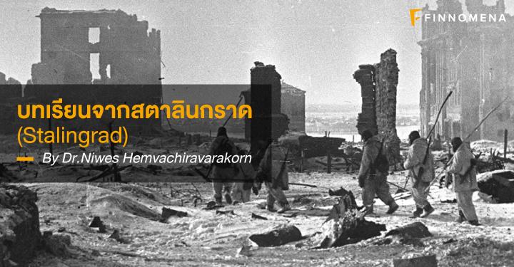 บทเรียนจากสตาลินกราด (Stalingrad)