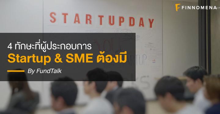 4 ทักษะที่ผู้ประกอบการ Startup & SME ต้องมี
