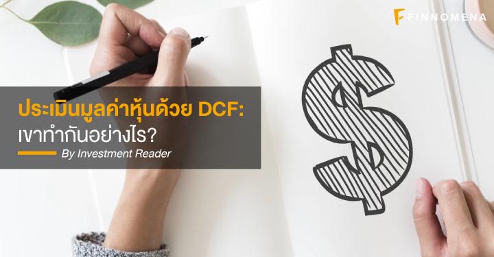 ประเมินมูลค่าหุ้นด้วย DCF: เขาทำกันอย่างไร?
