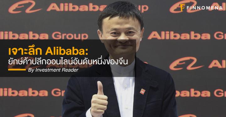 เจาะลึก Alibaba: ยักษ์ค้าปลีกออนไลน์อันดับหนึ่งของจีน