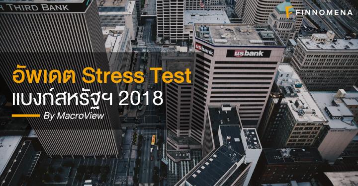 อัพเดต Stress Test แบงก์สหรัฐฯ 2018