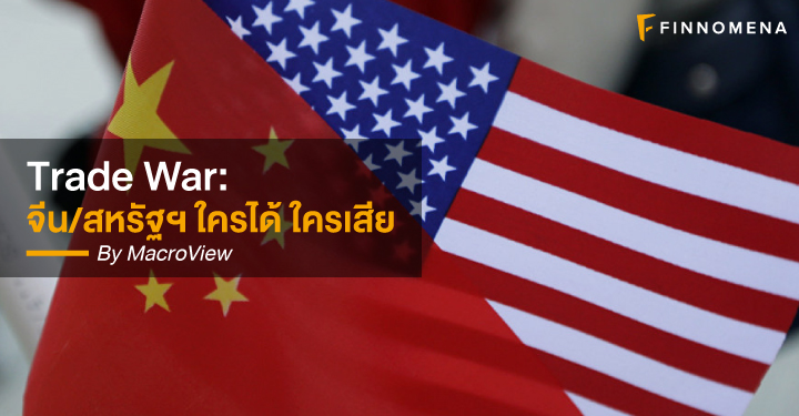 Trade War: จีน/สหรัฐฯ ใครได้ ใครเสีย