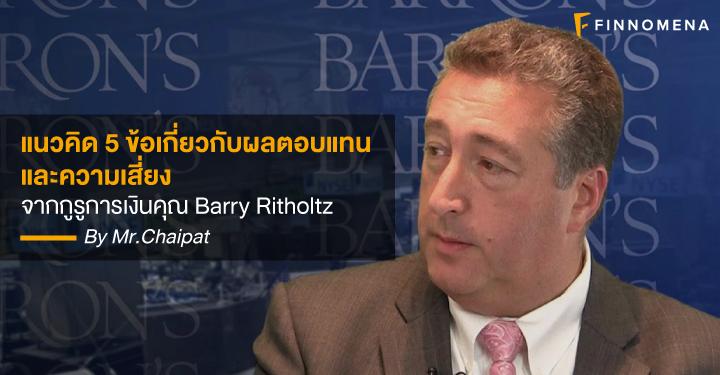 แนวคิด 5 ข้อเกี่ยวกับผลตอบแทนและความเสี่ยง จากกูรูการเงินคุณ Barry Ritholtz