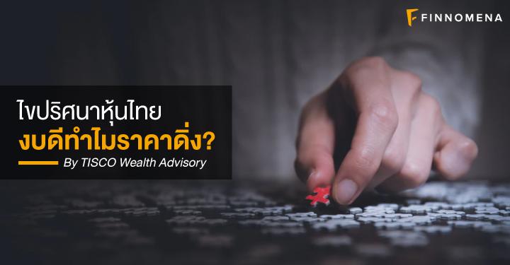 ไขปริศนาหุ้นไทย งบดีทำไมราคาดิ่ง?